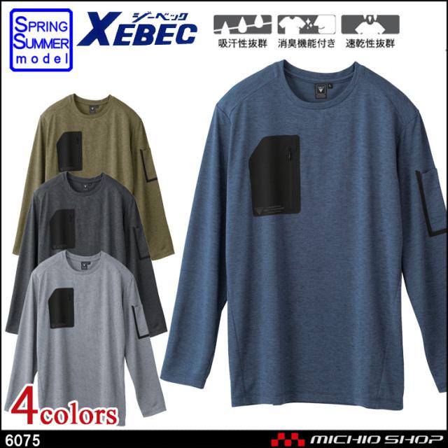 作業服 ジーベック XEBEC 長袖Tシャツ 6075 サービス ワークウエア 春夏 2020年春夏新作