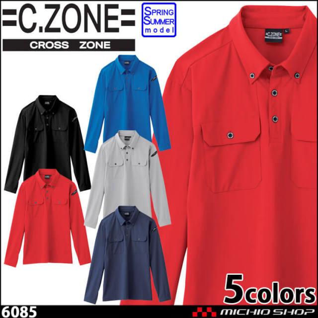 [5月上旬荷先行予約]C.ZONE クロスゾーン ジーベック XEBEC 長袖ポロシャツ 春夏 6085 作業着 シャツ ポロシャツ 2021年春夏新作