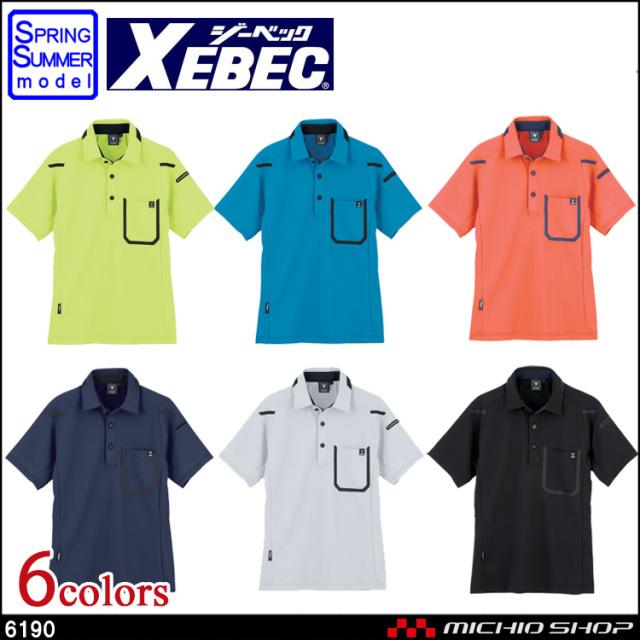 作業服 XEBEC ジーベック 春夏 半袖ポロシャツ 6190 2019年春夏新作