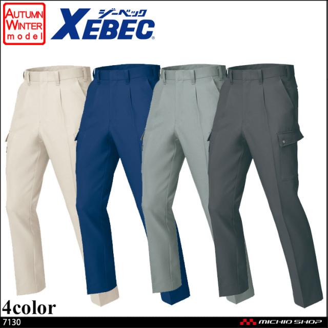 XEBEC ジーベック 秋冬 ワンタックラットズボン 7130 作業服