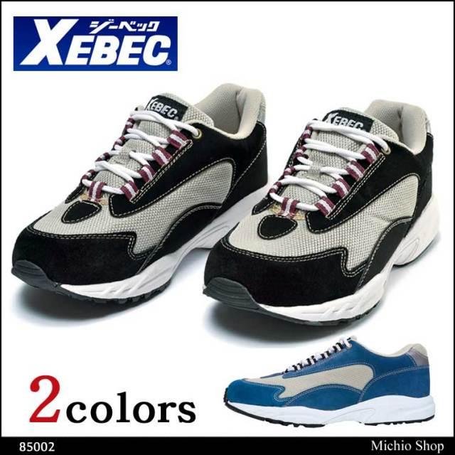 安全靴 XEBEC ジーベック セフティシューズ  85002