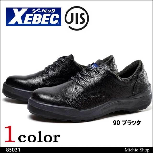 安全靴 XEBEC ジーベック 短靴 85021