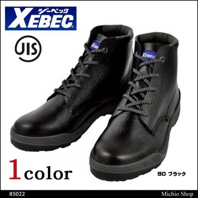 安全靴 XEBEC ジーベック 中編上 85022