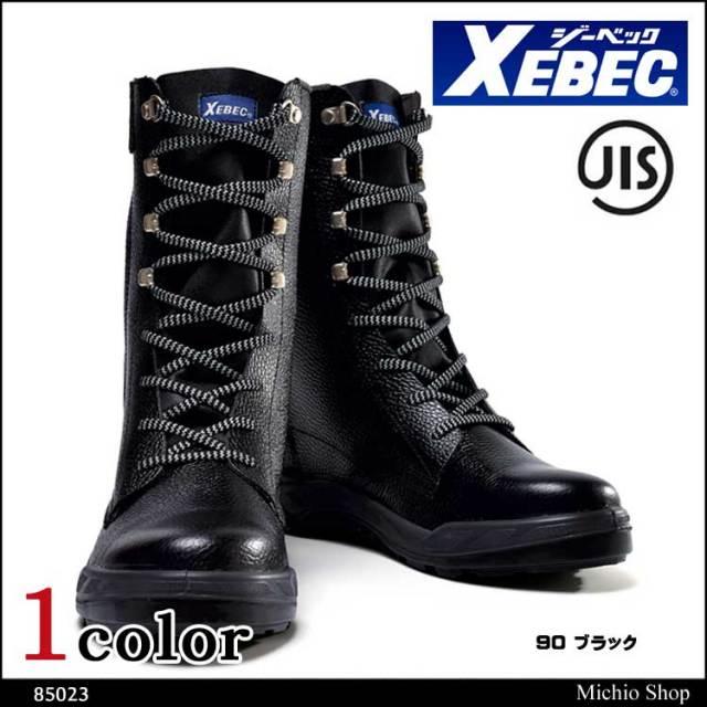 安全靴 XEBEC ジーベック 長編上 85023