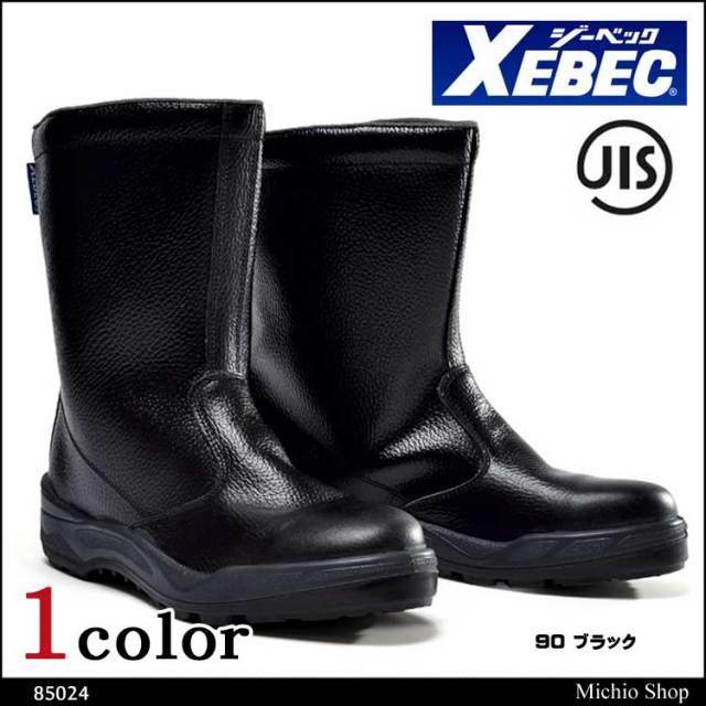 安全靴 XEBEC ジーベック 半長靴 85024