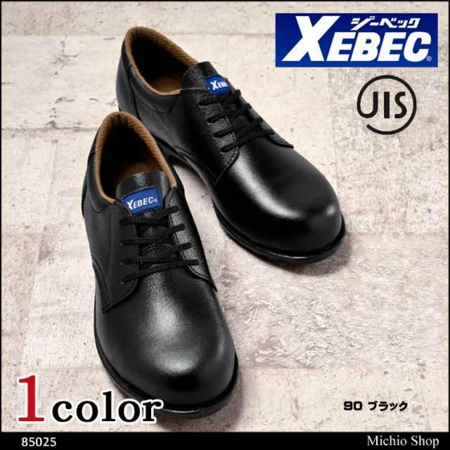 安全靴 XEBEC ジーベック 短靴 85025