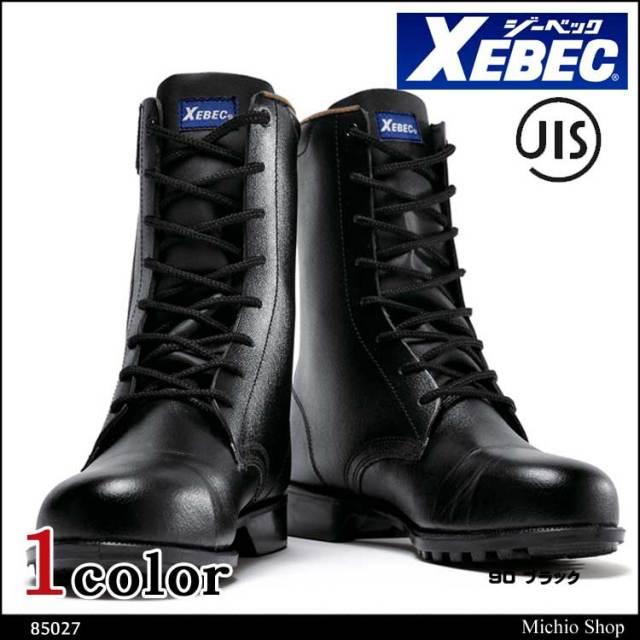 安全靴 XEBEC ジーベック 長編上 85027