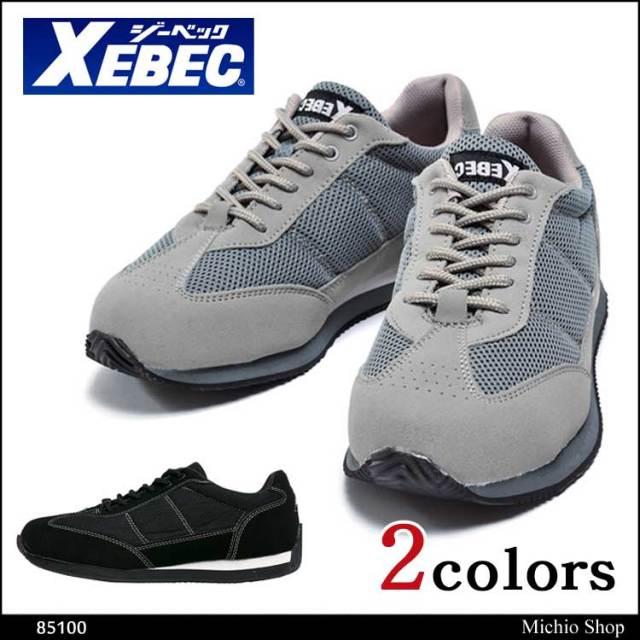 安全靴 XEBEC ジーベック セフティシューズ  85100