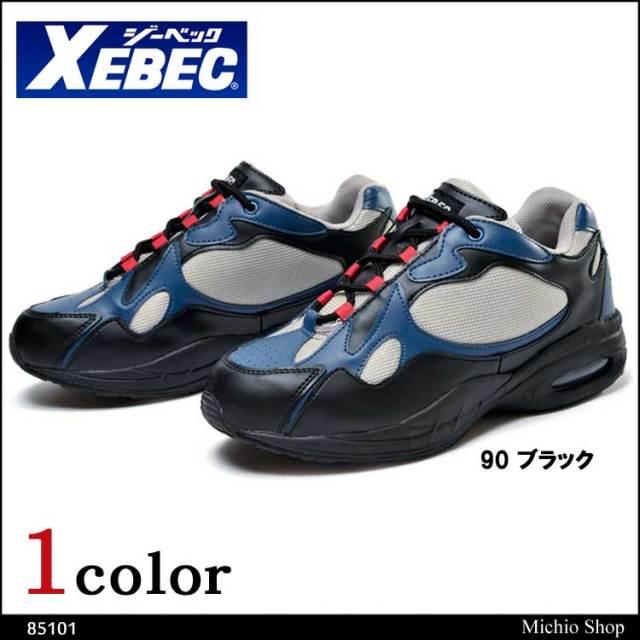 安全靴 XEBEC ジーベック セフティシューズ  85101