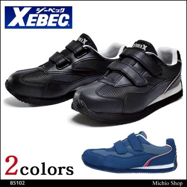 安全靴 XEBEC ジーベック セフティシューズ  85102