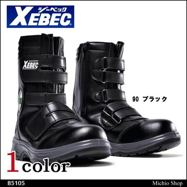 安全靴 XEBEC ジーベック セフティシューズ 85105