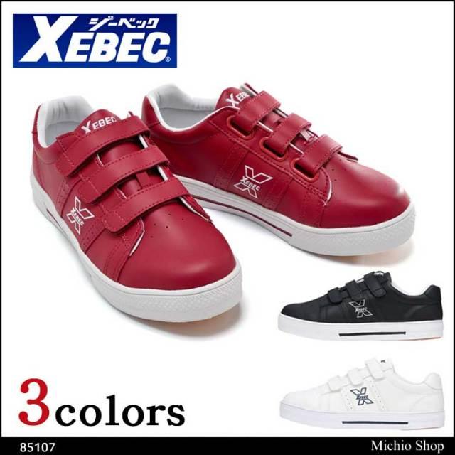 安全靴 XEBEC ジーベック セフティシューズ 85107