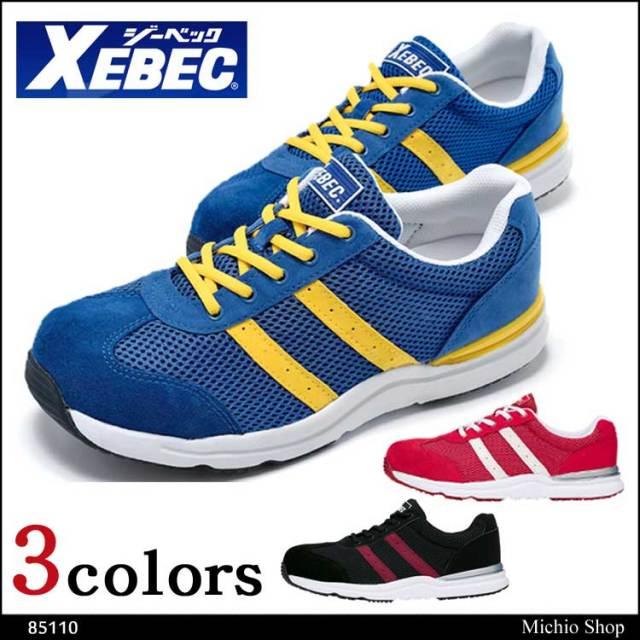安全靴 XEBEC ジーベック セフティシューズ  85110