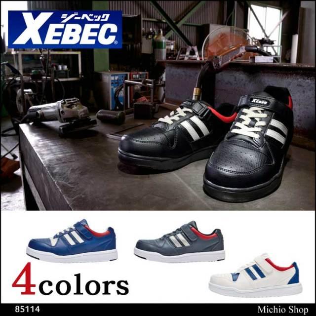 安全靴 XEBEC ジーベック セフティシューズ 85114