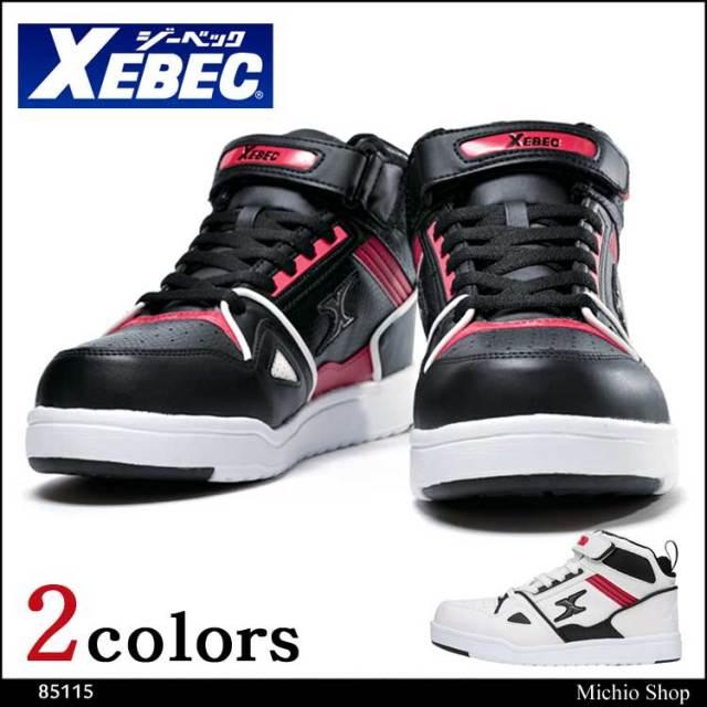 安全靴 XEBEC ジーベック セフティシューズ 85115