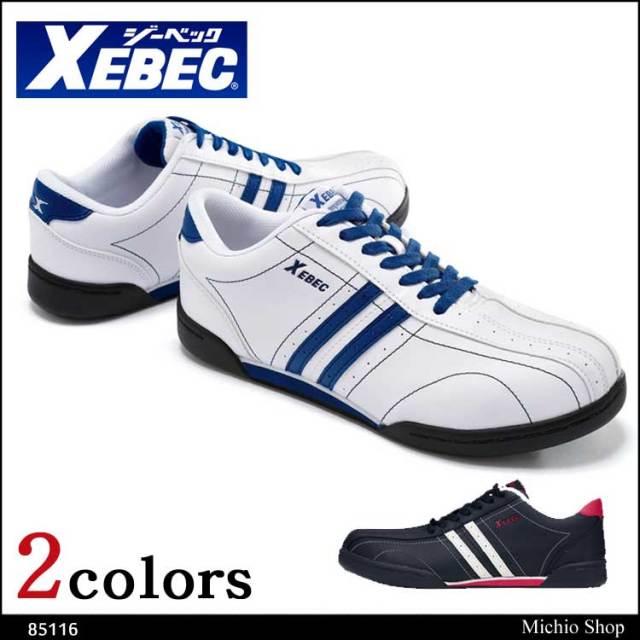 安全靴 XEBEC ジーベック セフティシューズ 85116