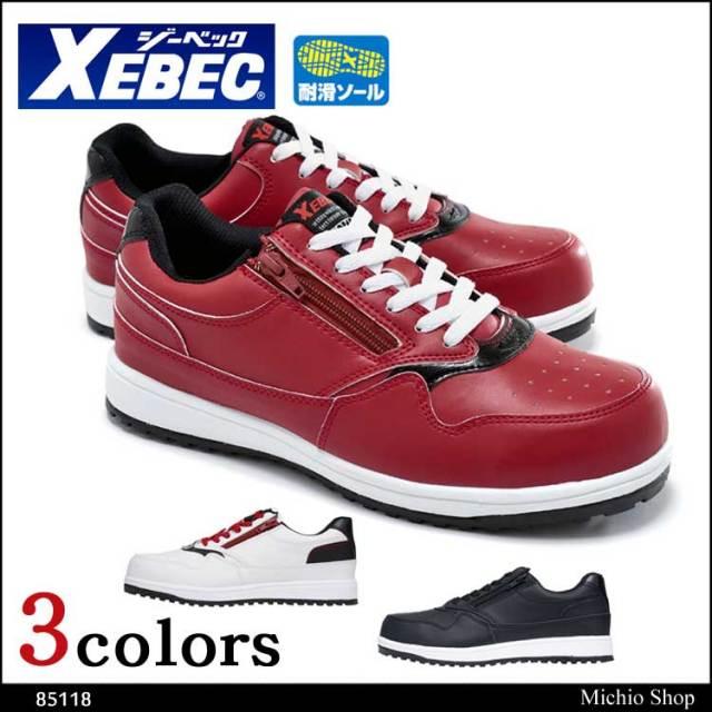 安全靴 XEBEC ジーベック セフティシューズ 85118