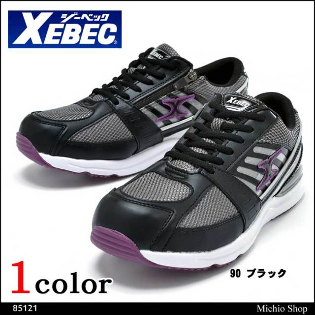 安全靴 XEBEC ジーベック セフティシューズ  85121