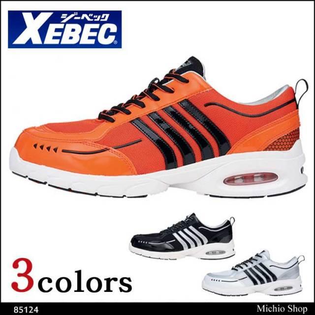 安全靴 XEBEC ジーベック セフティシューズ  85124