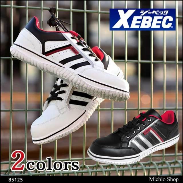 安全靴 XEBEC ジーベック セフティシューズ  85125