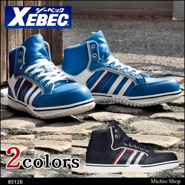 安全靴 XEBEC ジーベック セフティシューズ 85126