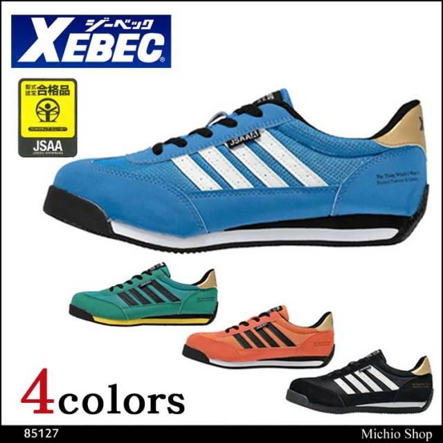 安全靴 XEBEC ジーベック セフティシューズ  85127