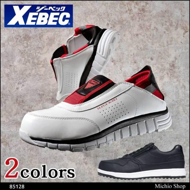 安全靴 XEBEC ジーベック セフティシューズ 85128