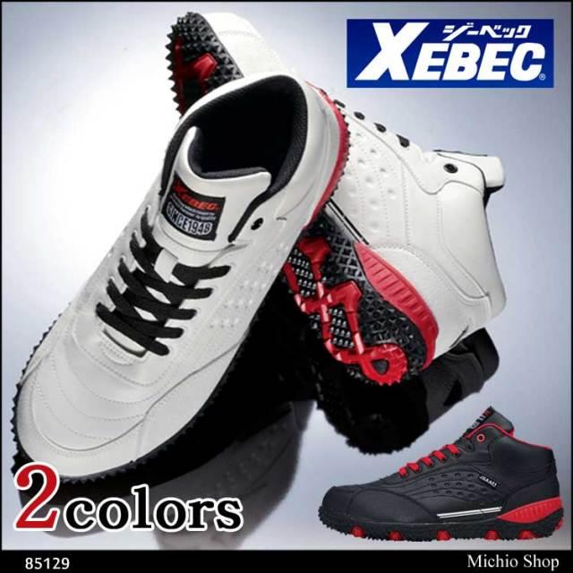 安全靴 XEBEC ジーベック セフティシューズ 85129