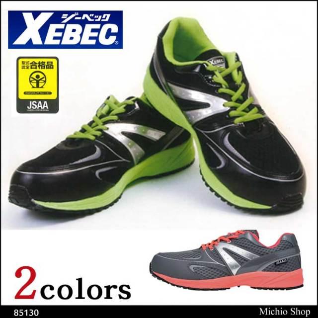 全靴 XEBEC ジーベック セフティシューズ  85130
