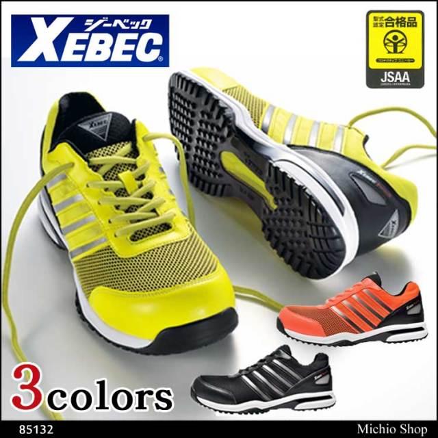 安全靴 XEBEC ジーベック セフティシューズ  メッシュ プレミアム 85132