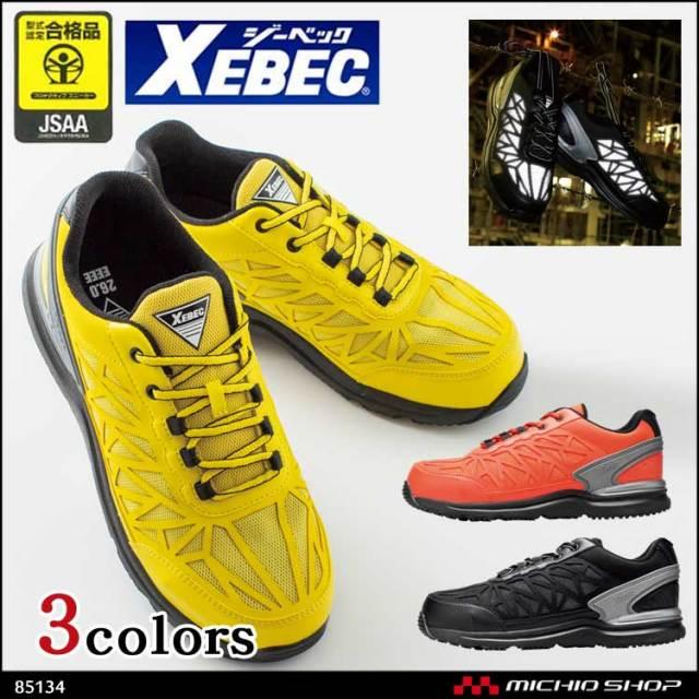 安全靴 XEBEC ジーベック セフティシューズ 85134