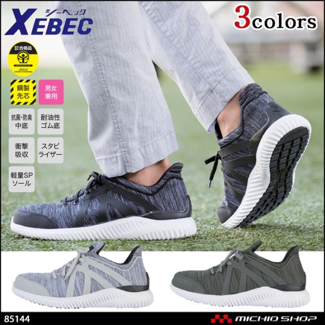 安全靴 XEBEC ジーベック セフティシューズ プロスニーカー 85144 2019年春夏新作