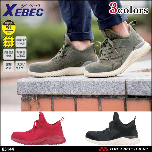 安全靴 XEBEC ジーベック セフティシューズ プロスニーカー 85145 2019年春夏新作