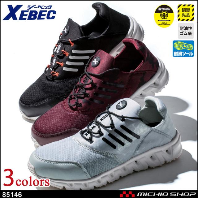 安全靴 XEBEC ジーベック セフティシューズ スリッポンタイプ 85146