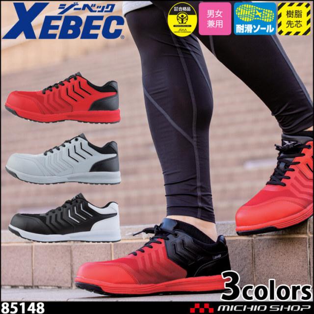 安全靴 XEBEC ジーベック プロスニーカー 85148 2021春夏新作