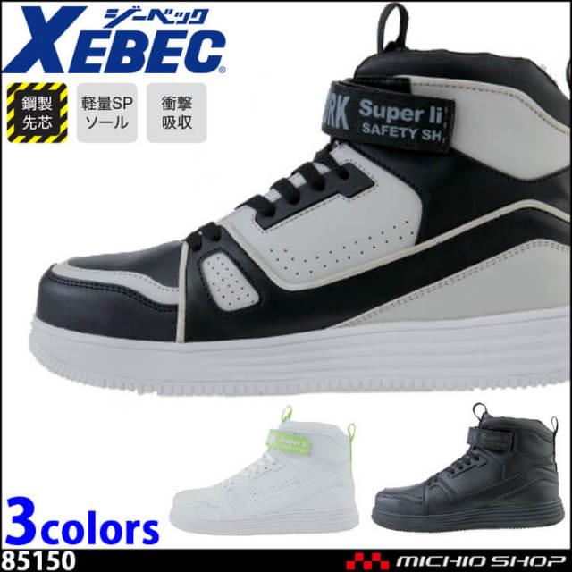 [11月上旬入荷先行予約]安全靴 XEBEC ジーベック セフティシューズ 85150 2021年秋冬新作
