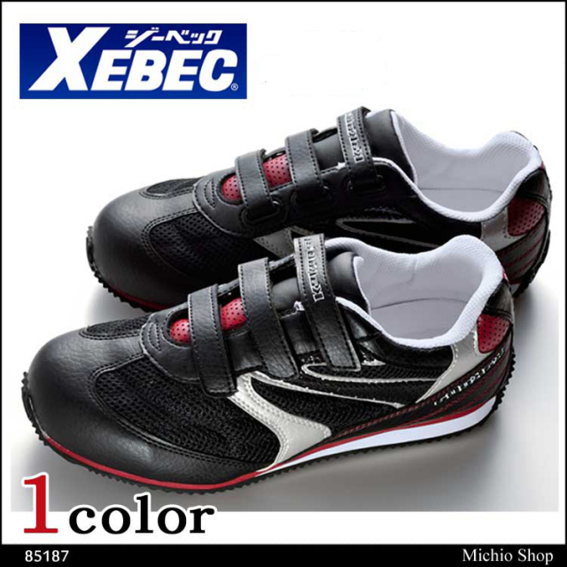 安全靴 XEBEC ジーベック セフティシューズ KaKuDa MODEL 85187