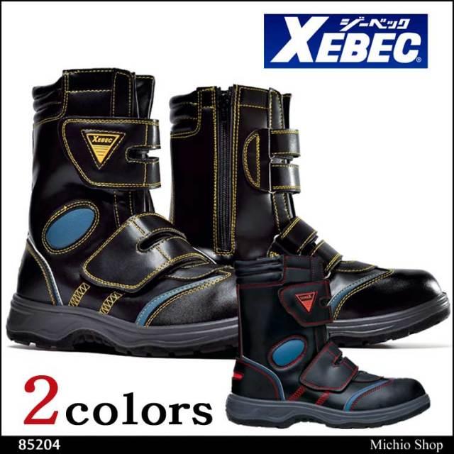 安全靴 XEBEC ジーベック セフティシューズ 85204