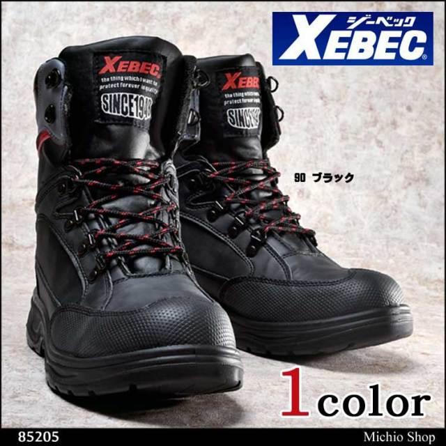 安全靴 XEBEC ジーベック セフティシューズ 85205