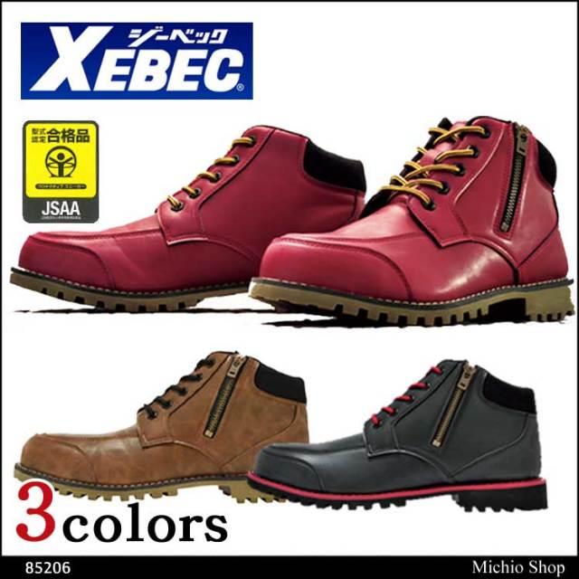 安全靴 XEBEC ジーベック セフティシューズ  85206
