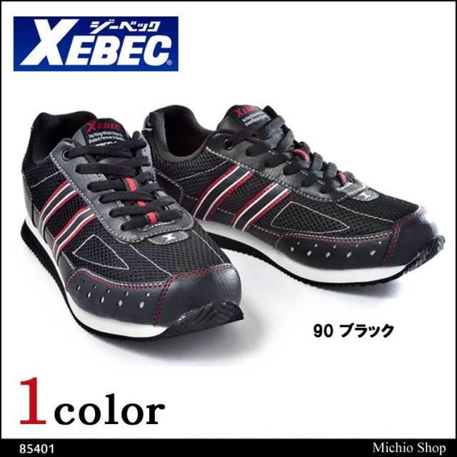 安全靴 XEBEC ジーベック セフティシューズ  85401