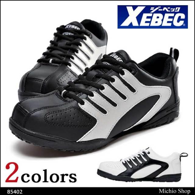 安全靴 XEBEC ジーベック セフティシューズ 85402