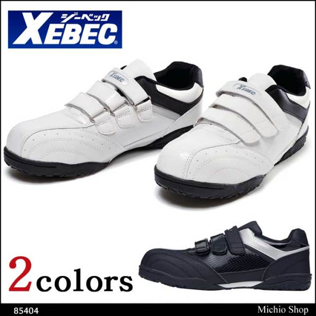 安全靴 XEBEC ジーベック セフティシューズ 85404