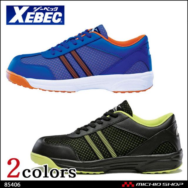 安全靴 XEBEC ジーベック セフティシューズ 85406
