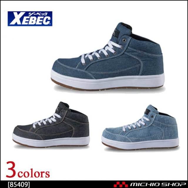 安全靴 XEBEC ジーベック キャンバスセフティシューズ 85409