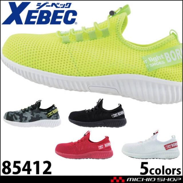 安全靴 XEBEC ジーベック セフティシューズ 85412