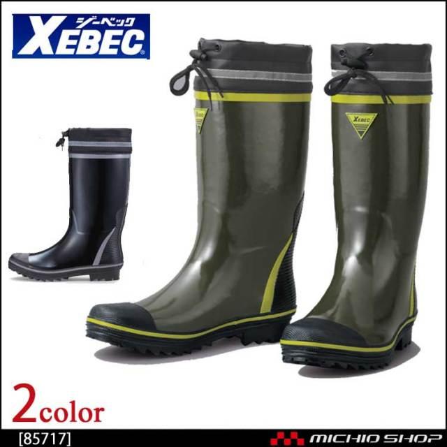 作業靴 XEBEC ジーベック 長靴 85717 先芯なし 2017年秋冬新作