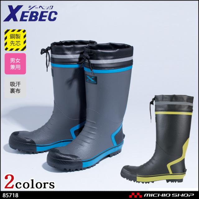 安全長靴 XEBEC ジーベック セフティ長靴 85718 2019年春夏新作