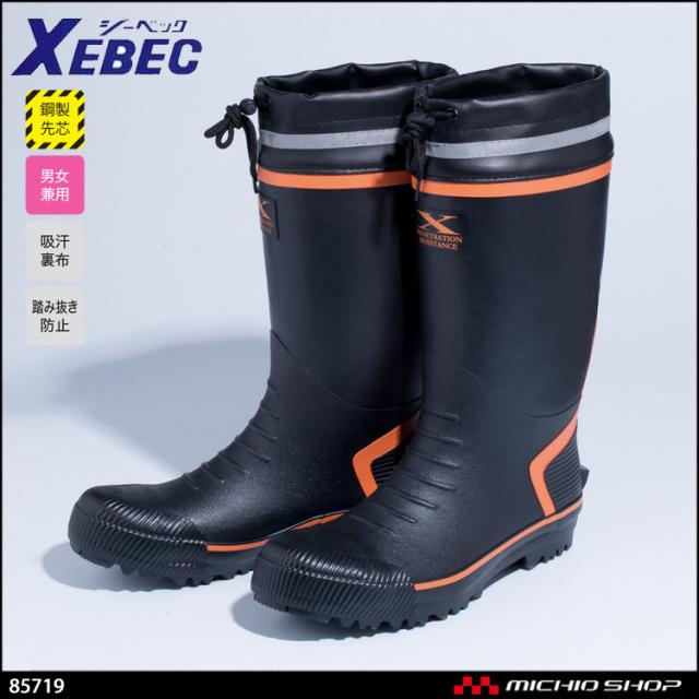 安全長靴 XEBEC ジーベック セフティ長靴 85719 2019年春夏新作