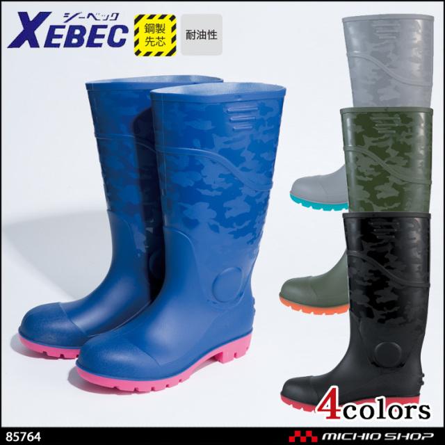 安全長靴 XEBEC ジーベック 耐油セフティ長靴 85764 2019年春夏新作